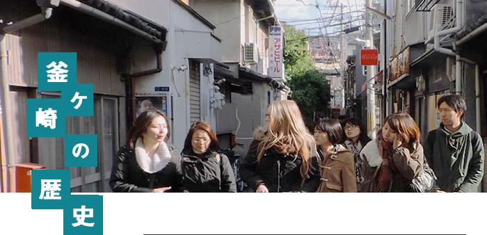 釜ヶ崎の歴史