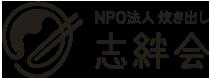 NPO法人 炊き出し志絆会