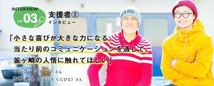 Interview vol.3 支援者②インタビュー 「小さな喜びが大きな力になる。あたりまえのコミュニケーションを通して、釜ヶ崎の人情に触れてほしい」 ソシク・ジョージさん 古市 邦人(ふるいち くにひと)さん